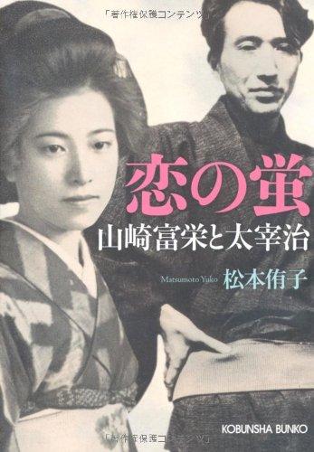 恋の蛍―山崎富栄と太宰治 (光文社文庫)