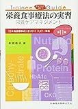 トレーニーガイド栄養食事療法の実習栄養ケアマネジメント 第11版日本食品標準成分表2015(七訂)準拠