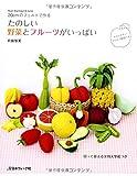 たのしい野菜とフルーツがいっぱい (Heart Warming Life Series)