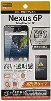 レイ・アウト Google Nexus 6P フィルム 光沢フィルム RT-NX6PF/A1