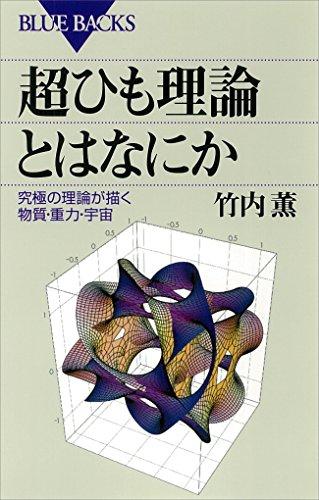 超ひも理論とはなにか : 究極の理論が描く物質・重力・宇宙 (ブルーバックス)