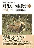哺乳類の生物学5 生態 新装版