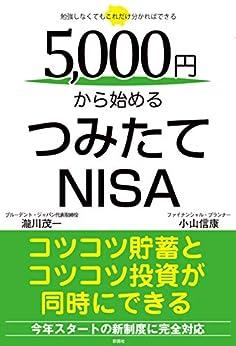 [瀧川茂一, 小山信康]の5000円から始めるつみたてNISA
