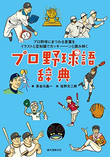 プロ野球語辞典:プロ野球にまつわる言葉をイラストと豆知識でカッキーンと読み解く - 長谷川 晶一, 佐野 文二郎