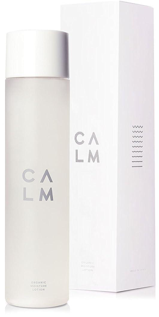 アラーム送った神社CALM (カーム) 化粧水 150ml 肌の「 免疫力 」に着目した オーガニック スキンケア ブランド 天然由来成分100% 日本製