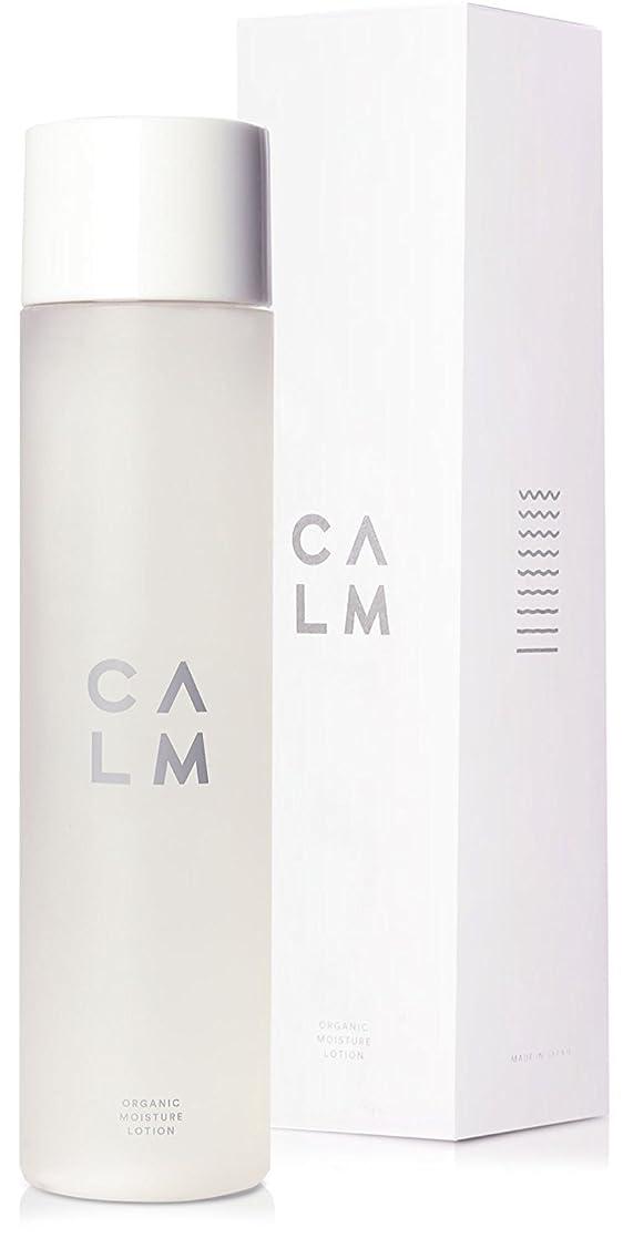 ピック過言災害CALM (カーム) 化粧水 150ml 肌の「 免疫力 」に着目した オーガニック スキンケア ブランド 天然由来成分100% 日本製