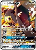ポケモンカードゲーム SM10a 030/054 クチートGX 鋼 (RR ダブルレア) 強化拡張パック ジージーエンド