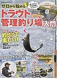 ゼロから始めるトラウト管理釣り場入門 (COSMIC MOOK)