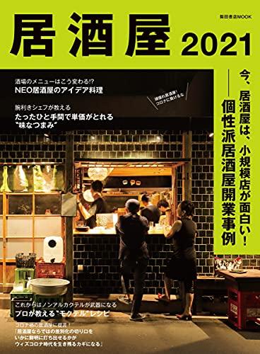 居酒屋2021 (柴田書店MOOK)