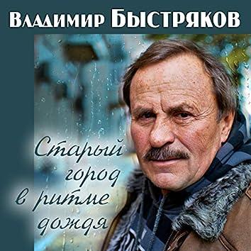Владимир Быстряков. Старый город в ритме дождя