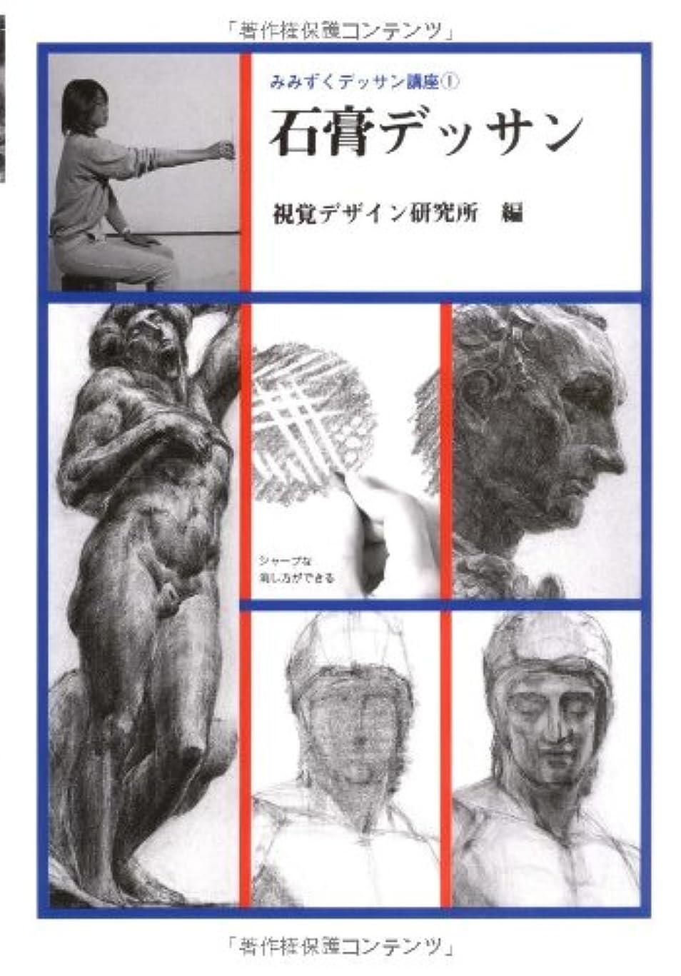 正統派獣伝説石膏デッサン (みみずくアートシリーズ)