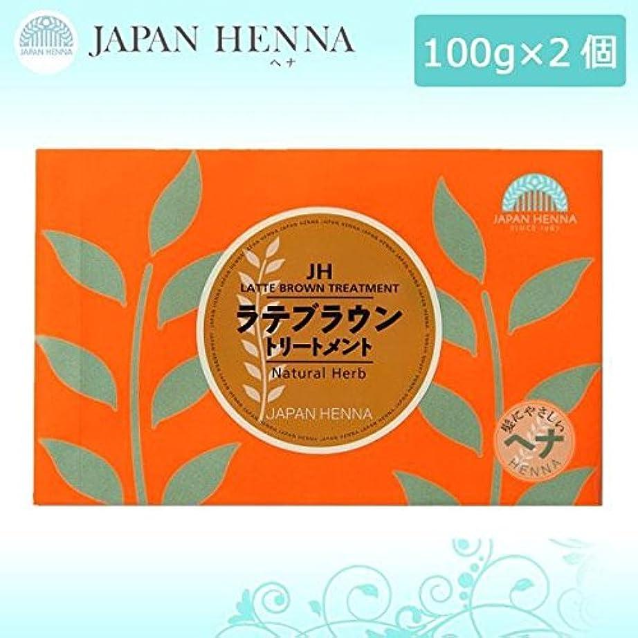 除外する最小耳ジャパンヘナ ヘナカラートリートメント ラテブラウン B-10 100g×2個セット