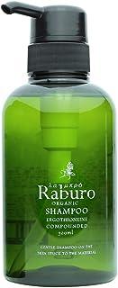 ラブロ(Raburo)オーガニックシャンプー 300ml 【男性/女性/子供兼用】髪と頭皮にやさしい15の無添加 低刺激 弱酸性 アミノ酸 ノンシリコン 天然由来成分