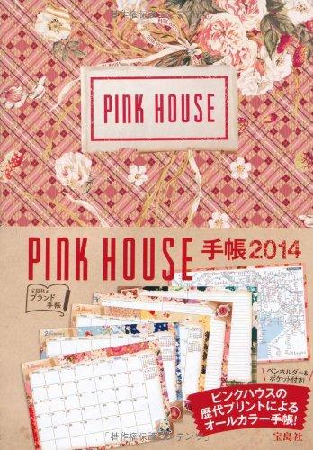 PINK HOUSE 手帳 2014 (宝島社ブランド手帳)