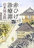 赤ひげ診療譚 (新潮文庫) - 周五郎, 山本
