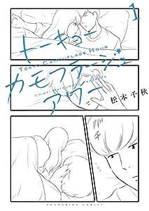 トーキョーカモフラージュアワー (ヤングキングコミックス)