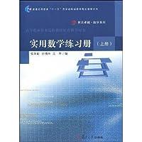 实用数学练习册(上册)