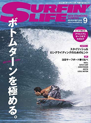 サーフィンライフ No.519 (2020-08-08) [雑誌]