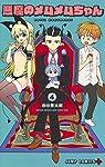 悪魔のメムメムちゃん 4 (ジャンプコミックス)