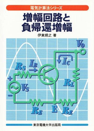 増幅回路と負帰還増幅 (電気計算法シリーズ)