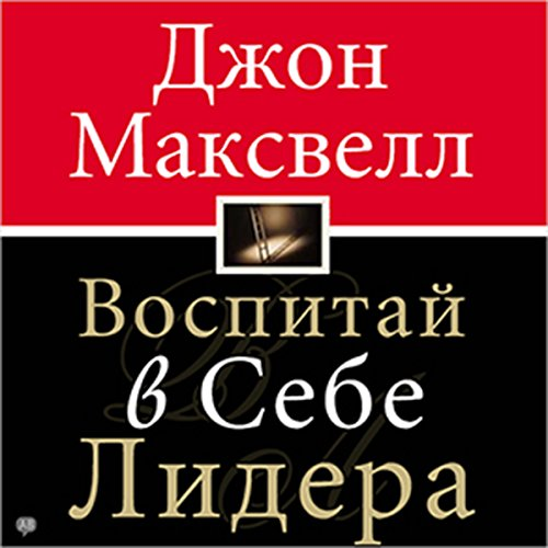 Developing the Leader Within You [Russian Edition] audiobook cover art