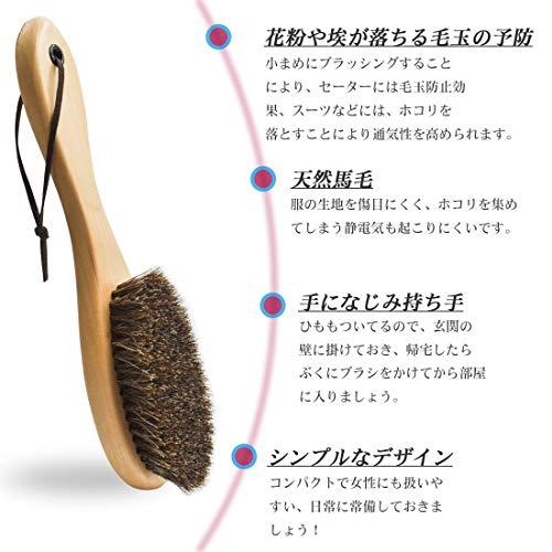 JP.Hirana洋服ブラシスーツブラシコートブラッシング天然馬毛100%衣類のほこり取り静電気対策