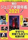 朝日ジュニア学習年鑑 2021