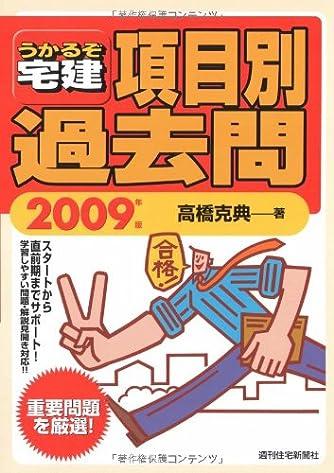 うかるぞ宅建 項目別過去問〈2009年版〉 (QP books)