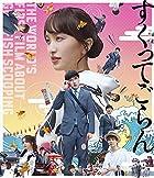 [Amazon.co.jp限定]すくってごらん Blu-ray(通常版)(ポストカード4種セット付き)