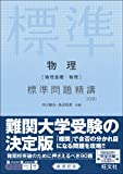 物理[物理基礎・物理] 標準問題精講 五訂版