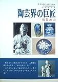 陶芸界の巨匠 板谷波山