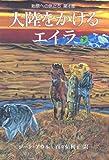 大陸をかけるエイラ―始原への旅だち 第4部 (下) (始原への旅だち 第 4部)