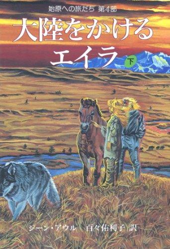 大陸をかけるエイラ―始原への旅だち 第4部 (下) (始原への旅だち 第 4部)の詳細を見る