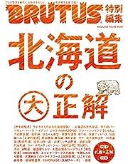 BRUTUS特別編集 北海道の大正解 (マガジンハウスムック)