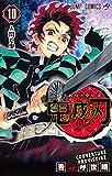 Demon Slayer - Tome 10