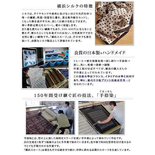 横浜スカーフシルク100%日本製長方形スカーフタイロング28×128高級絹チェーン柄オンブレーチェーンレッド赤