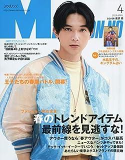 Men's NONNO(メンズノンノ) 2019年 04 月号