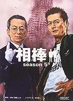 相棒 season5 下 (朝日文庫)