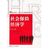 Fudan erudite 21st century the forefront of human resource economics: social insurance economics(Chinese Edition)