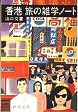 香港 旅の雑学ノート (新潮文庫)