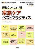 緩和ケア 2020年6月増刊号 (緩和ケアにおける 家族ケア ベストプラクティス)