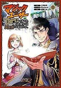 マジックユーザー TRPGで育てた魔法使いは異世界でも最強だった。 1巻 (デジタル版ガンガンコミックスUP!)