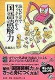 読むだけですっきりわかる国語読解力 (宝島SUGOI文庫 D こ 2-4)