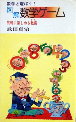 図解数学ゲーム 第1集 (QUIZ・PUZZLE&GAME SERIES)