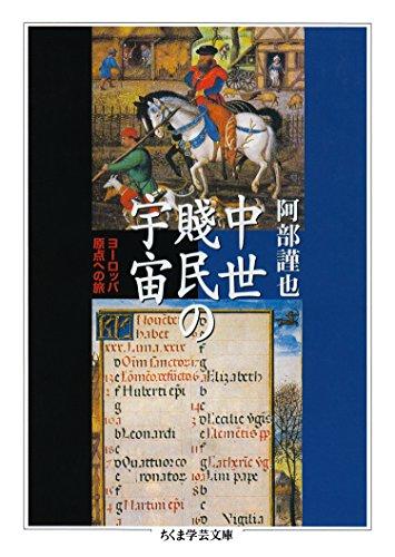 中世賤民の宇宙 ──ヨーロッパ原点への旅 (ちくま学芸文庫)