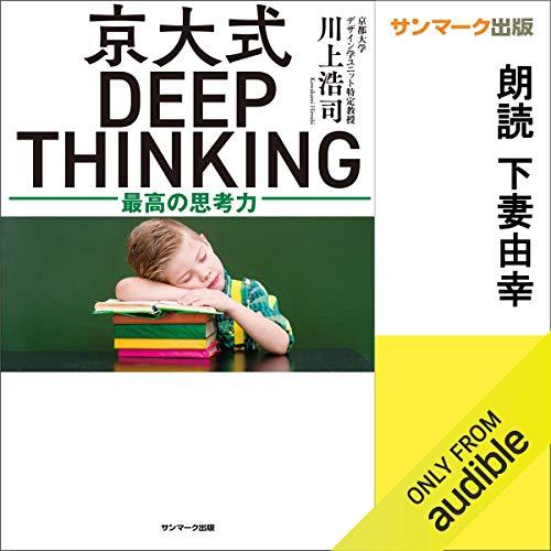 『京大式DEEP THINKING』のカバーアート