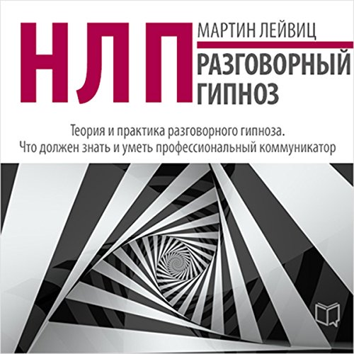 NLP: Conversational Hypnosis [Russian Edition] cover art