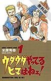 ウダウダやってるヒマはねェ! 1【期間限定 無料お試し版】 (少年チャンピオン・コミックス)