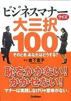 ビジネスマナークイズ 大三択100