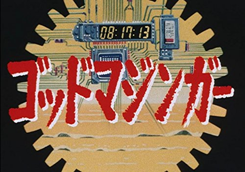 ゴッドマジンガーコレクターズDVD<デジタルリマスター版>【想い出のアニメライブラリー第88集】